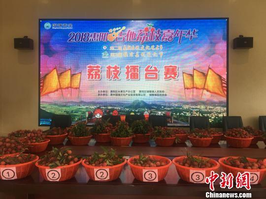 廣東惠陽舉行荔枝擂台賽