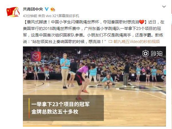 暴风式脚速 中国小学生闪耀跳绳世界杯,夺冠奏唱国歌想流泪