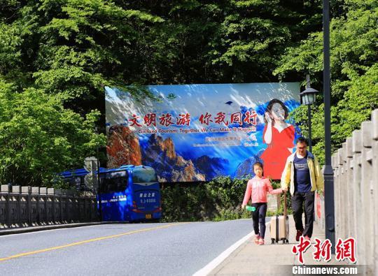 """黄山风景区在各路口设置""""文明旅游""""宣传板 蔡季安 摄"""