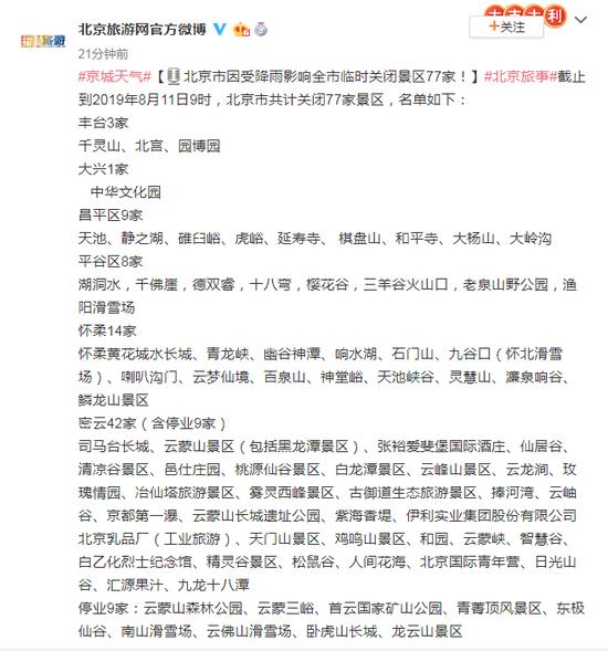 因受降雨影响 北京全市临时关闭景区77家